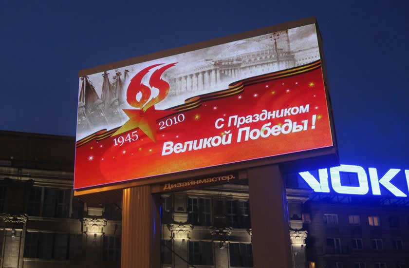 Outdoor LED Screen Displays